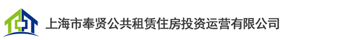 上海市奉贤公共租赁住房投资运营有限公司【官方网站】